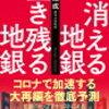 🔥日経地銀実力調査ランキングトップ10🔥