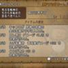 #44 【邪神の宮殿】 3キャラ分の戦果 【9/25~10/9】