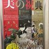 開館50周年記念「美の祝典 Ⅰ・やまと絵の四季」展 @出光美術館・有楽町