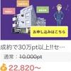 【緊急速報】343,000ポイント!超高額案件やるべきか、やめるべきか?