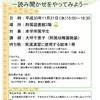 (終了しました)読み聞かせ研修会-読み聞かせをやってみよう-(11/21、15:00~)
