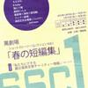 桜井敏治さんのお芝居