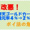 【超改悪】楽天ゴールドカードのポイント4倍→2倍になってしまった