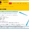 ハピタス→ドットマネー 3%増量キャンペーン延長中!!