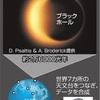ブラックホール、初の直接観測に挑戦 国立天文台も参加