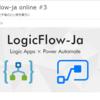 LogicFlow-ja online #3 参加レポート