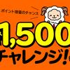 ライフメディアでdカードゴールドを1500円分増量!ニフティwithドコモ光を同時申し込みが5月も開催中!