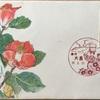 FDC 花切手シリーズ「つばき」 初日カバー その1