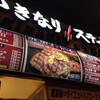 アナンダマイド大量放出?! 広島県内初出店「いきなりステーキ」で分厚いステーキをいただいてきた!!