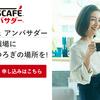 コーヒーマシンを設置して32,000円をGET!ネスカフェアンバサダー案件