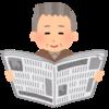 【新聞訪問契約・勧誘】「3ヶ月契約のススメ!」新聞業界の不思議な話。
