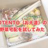 まるでオイシックス!500バーツで箱詰め野菜がやってくる宅配サービス「OTENTO(お天道)」