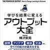 【書評】「アウトプット大全」は、自分自身を変える為には必読!