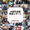 《ネットからリアルな世界へ》ニコニコ町会議FINAL大阪‼徹底レポート!ネタバレ!