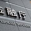 金融庁、2021事務年度金融行政方針が発表、暗号通貨交換業やNFTなどに言及