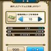 DQウォーク 聖風装備ふくびき 2021/03/29