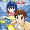 『セルと羽根ぼうき(17) (モバMAN) Kindle版』 星里もちる 小学館