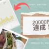 20000PV達成!一般人が1からブログを始めて1年経って思ったこと