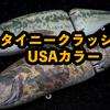 【DRT】人気ビッグベイトの海外カラー「タイニークラッシュ  USAカラー」入荷!