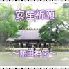 【安産祈願】熱田神宮(愛知県名古屋市)〜キレイでおすすめ〜
