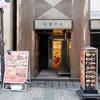 池袋「Parfaiteria momobukuro(パフェテリア モモブクロ)」〜夜パフェ・シメパフェ専門店が東京に続々進出!〜