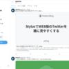 StylusでWEB版のTwitterを雑に見やすくする