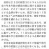 感染対策で年末年始の休暇延長を提言!!