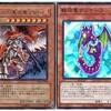 【ホルスの黒炎竜】