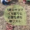 1歳のサツマイモ掘りに必要な持ち物リスト、芋掘りにおすすめの遊び歌