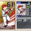 【ファミスタエボリューション】鈴木誠也 選手データ 最終能力 金カード 虹カード 広島東洋カープ 外野手