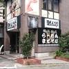 名古屋市天白区のラーメン屋さん