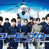 『コード・ブルー1~3』が無料で配信中! FODで全話タダのキャンペーン中!