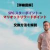 【詳細図解】SPGスターポイント→マリオットリワードポイント 交換方法を解説