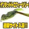 【スカムフロッグ】リアルなカラーになったフロッグ「ペインテッドトロフィーシリーズ」通販サイト入荷!