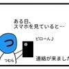 トナカイ大使【4コマ漫画】