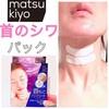 マツキヨの首元専用のパックで首のシワは改善するか試してみた。