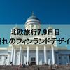 北欧旅行7,9日目~憧れのフィンランドデザイン~