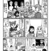 山本アットホーム 第88話「たのしい参観日!2」