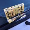 バンド機材車盗難注意!!張り紙は窃盗団の目印!?チラシに電話してみた。盗難の予防と対策!