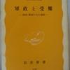 T・K生「軍政と受難」(岩波新書)
