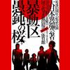 the GazettE(ザ・ガゼット)が9年ぶりの大型野外ライブ「BURST INTO BLAZE 」開催決定!!