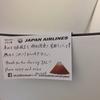 JALを好きになったきっかけ JL415 成田-パリ