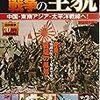 💖12)─3─日本軍は河南省救援物資輸送路を死守した。大陸打通作戦。泰緬鉄道。日本軍兵士の餓死・病死。1944年〜No.61No.62No.63No.64No.65