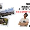 【検証】東海道五十三次は今と昔でどう変化したか写真と浮世絵で比較してみた!