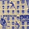 平凡1958年(昭和33年)5月号 第2付録 大懸賞付き人気投票 プロ野球選手名鑑 阪急ブレーブス ロベルト・バルボン 梶本隆夫 米田哲也 本屋敷錦吾