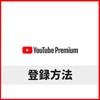 【解説】YouTube Premium登録のやり方を画像つきでわかりやすく説明します