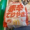 マクドナルド / McDonald's 赤辛てりやき