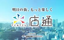 「店舗流通ネット」のオウンドメディア「店通-TENTSU-」を運用した2年間のご報告