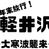 【参考!】誕生日に軽井沢へ旅行に行ったの巻!