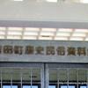 博物館の名前